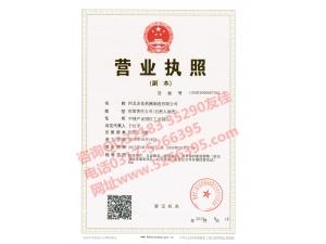 河北友佳营业执照-沧州市工商局临港开发区分局
