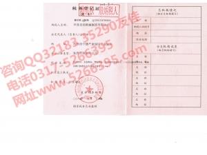 友佳国税登记证-一般纳税人